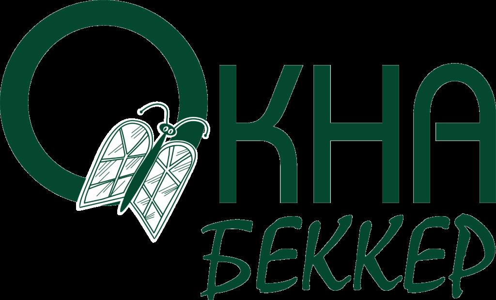 Окна Беккер
